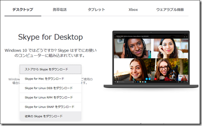 Skype をダウンロード