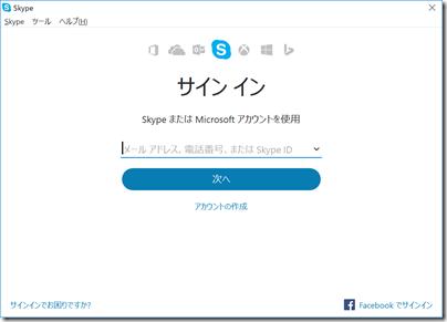 デスクトップ版 Skype for Windows Ver.7.4 のサインイン画面