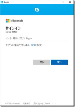 Skype for Windows Ver.8.25 のサインイン画面