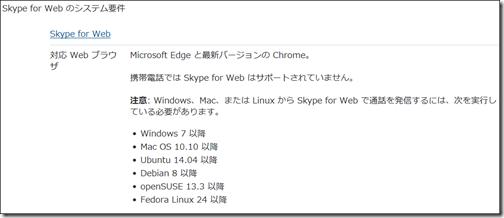 Skype for Web のシステム要件