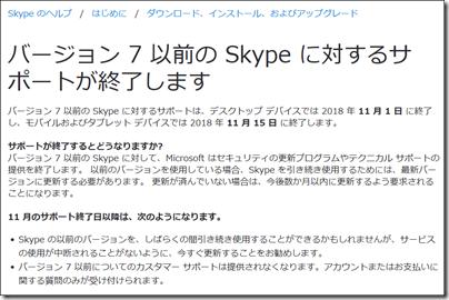 バージョン 7 以前の Skype に対するサポートが終了します | Skype サポートバージョン 7 以前の Skype に対するサポートが終了します | Skype サポート