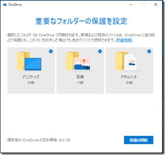「重要なフォルダーの保護を管理する」画面