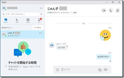 ストアアプリ版の Skype のチャット画面