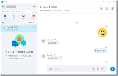 デスクトップ版の Skype のチャット画面