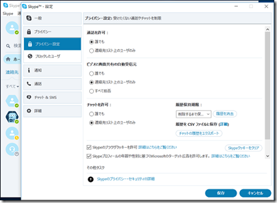 Skype の「プライバシー設定」