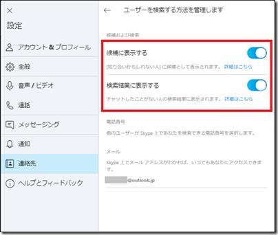 Skype でユーザーを検索する方法を管理します