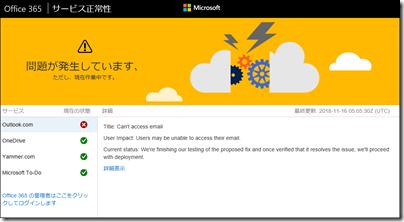 Office 365 サービスの状態