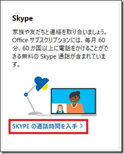 「概要」のページにある「Skype」