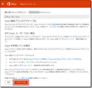 Office 365 Solo の「個人用 Office アカウント」ページ