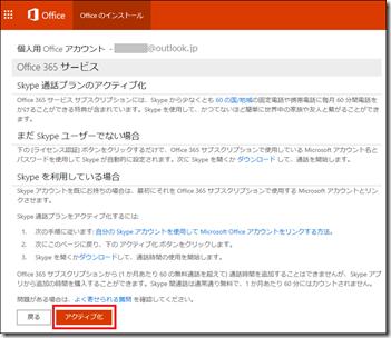 Office 365 サービスの「個人用 Office アカウント」ページ