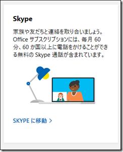 「概要」のページの「Skype」