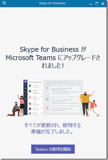 Skype For Business が Microsoft Teams にアップグレードされました