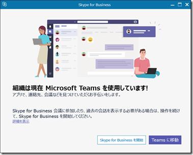 組織は現在、Microsoft Teams を使用しています