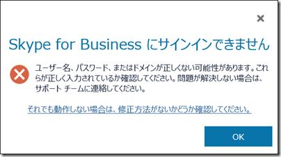 Skype For Business にサインインできません