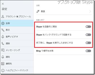 デスクトップ版 Skype の「設定」-「全般」