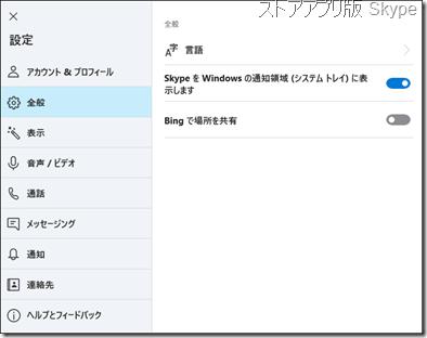 ストアアプリ版 Skype の「設定」-「全般」