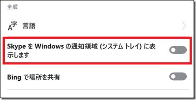 設定」-「全般」の「Skypeを Windows の通知領域(システム トレイ)に表示します」をオフ
