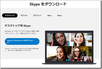 「デスクトップ 用 Skype」ダウンロードページ