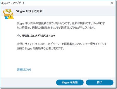 「Skype を今すぐ更新」