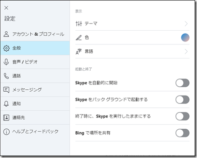 Skype for Windows の「設定」-「全般」