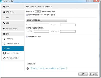 デスクトップ版 Skype Ver.7x 「ツール」-「設定」-「接続」