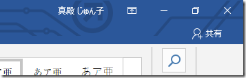 Wordの右上 日本語表示では「姓」「名」で表示