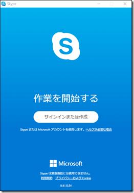 Skype for Windows Ver.8.4 のトップ画面