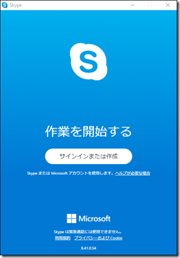 Skype for Windows Ver.8.4 のトップ画面