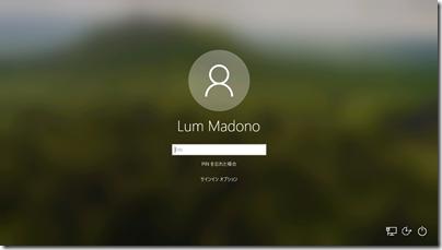 Windows 10 のサインイン画面
