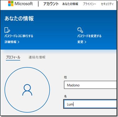 Microsoft アカウントの名前編集ページ