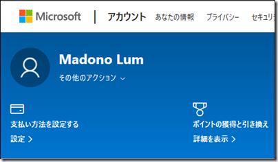 Microsoft アカウント   ホーム