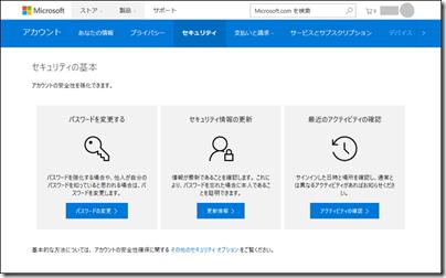 Microsoft アカウントページの旧「セキュリティ」ページ