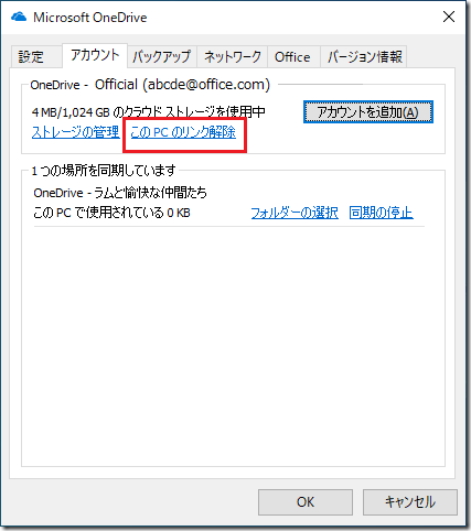 3.「OneDrive for Business」の「設定」-「アカウント」タブ
