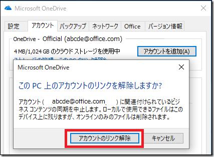 「この PC 上のアカウントのリンクを解除しますか?」