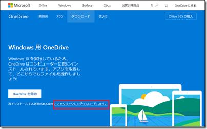 Microsoft OneDrive のダウンロードページ