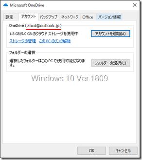 Windows 10 Ver.1809 のOneDrive 「設定」-「アカウント」タブ