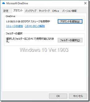 Windows 10 Ver.1903 のOneDrive 「設定」-「アカウント」タブ