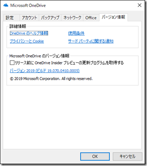 OneDrive バージョン情報