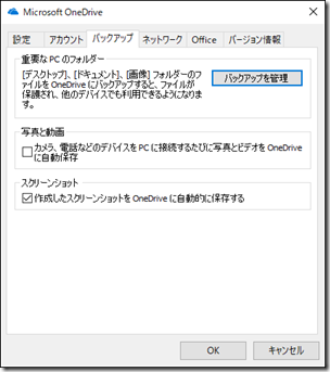 OneDriveの「設定」-「バックアップ」タブ