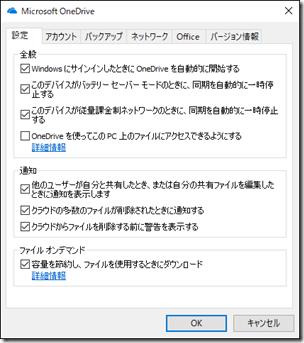 OneDrive 設定の「設定」タブ