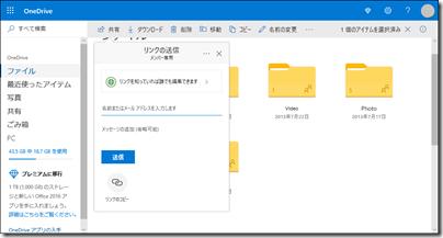 もっと新しい OneDrive.com