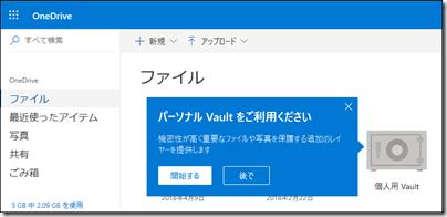 ブラウザでOneDrive.com にアクセス