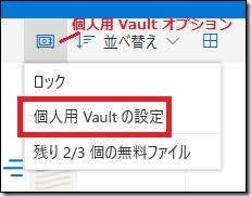 「個人用 Vault オプション」ボタンを押したところ