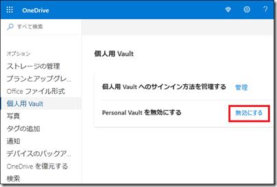 「オプション」の「個人用 Vault」