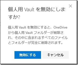 「個人用 Vault を無効にしますか?」の確認メッセージ