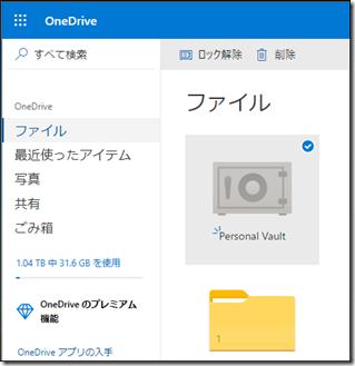 OneDrive.com で Personal Vault 利用可能