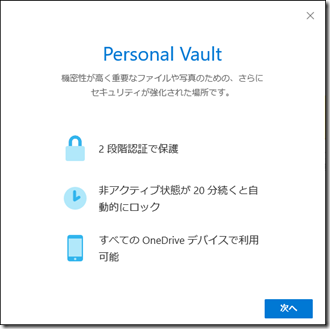 「Personal Vault」の説明画面