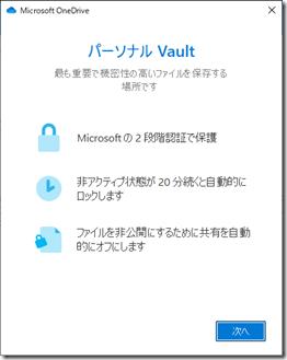 「パーソナル Vault」の説明画面