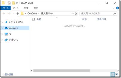 エクスプローラーでも OneDrive の「個人用 Vault」フォルダー