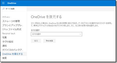 「OneDrive を復元する」画面
